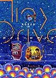 タイニードライブ 2 (ヤングキングコミックス)