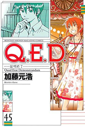 Q.E.D.―証明終了―(45) (月刊少年マガジンコミックス)