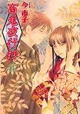 百鬼夜行抄 (14) (眠れぬ夜の奇妙な話コミックス)