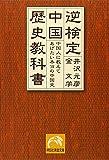 逆検定 中国歴史教科書―中国人に教えてあげたい本当の中国史 (祥伝社黄金文庫)