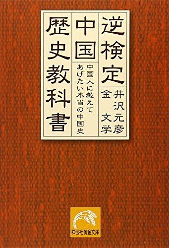 逆検定 中国歴史教科書―中国人に教えてあげたい本当の中国史 (祥伝社黄金文庫)の詳細を見る