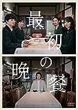 最初の晩餐[DVD]