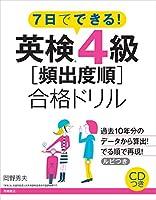 CD付 7日でできる!英検4級〔頻出度順〕合格ドリル (高橋書店の英検シリーズ)