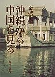 沖縄から中国を見る -歴史論集-