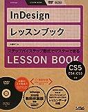 InDesignレッスンブック―InDesign CS5/CS4/CS3対応