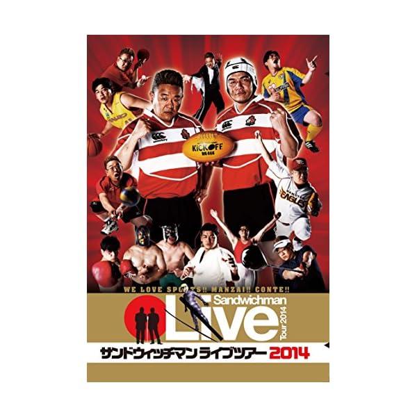 サンドウィッチマンライブツアー2014 [DVD]の商品画像