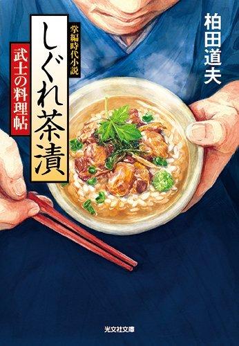 しぐれ茶漬: 武士の料理帖 (光文社時代小説文庫)の詳細を見る