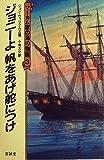 マーカム家の海の物語〈3〉ジョニーよ帆をあげ舵につけ (1984年)