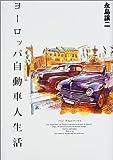 ヨーロッパ自動車人生活 (CG BOOKS)