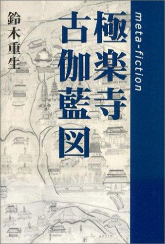 極楽寺古伽藍図