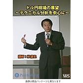 ビデオ ドル円相場の展望~テクニカル分析を中心に~