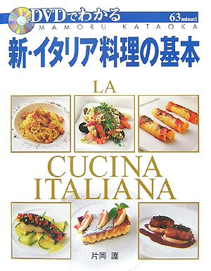 DVDでわかる新・イタリア料理の基本