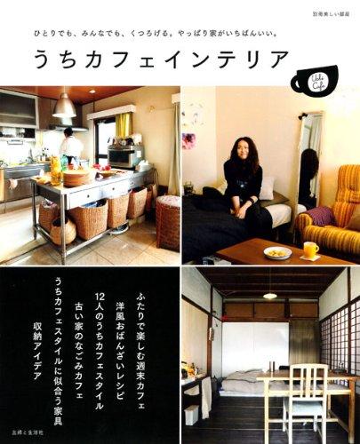 うちカフェインテリア―ひとりでも、みんなでも、くつろげる。やっぱり家がい (別冊美しい部屋)の詳細を見る