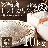 宮崎県産ひのひかり10kg 白米10kgタイプ
