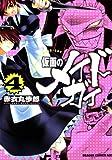 仮面のメイドガイ(4)<仮面のメイドガイ> (ドラゴンコミックスエイジ)