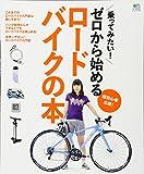 ゼロから始めるロードバイクの本 (エイムック 3129)