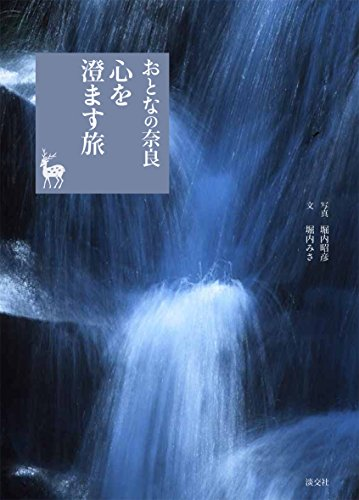 おとなの奈良 心を澄ます旅 (奈良を愉しむ)の詳細を見る