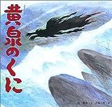 黄泉のくに (日本の物語絵本)