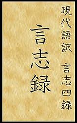 現代語訳 言志四録 言志録 (現代語訳文庫)