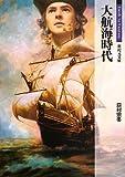 大航海時代 (新紀元文庫)