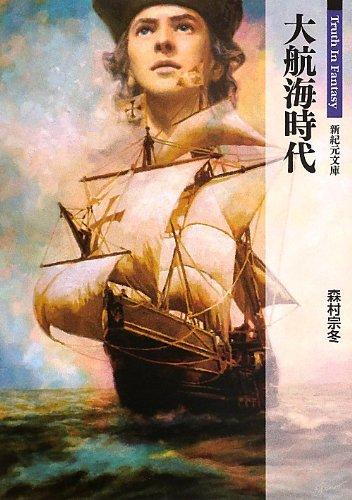 大航海時代 (新紀元文庫)の詳細を見る