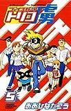 フェイスガード虜 (5) (少年チャンピオン・コミックス)