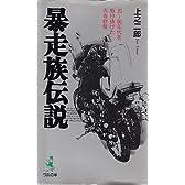 暴走族伝説―70~80年代を駆け抜けた青春群像 (ワニの本)