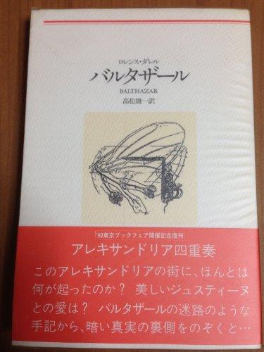 バルタザール (河出海外小説選 2)の詳細を見る