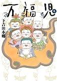 万福児 6 (クイーンズコミックス)