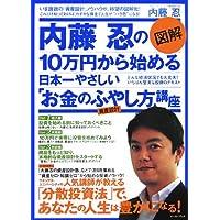 図解 内藤忍の10万円から始める日本一やさしい「お金のふやし方」講座