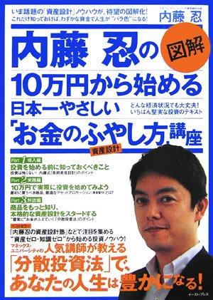 図解 内藤忍の10万円から始める日本一やさしい「お金のふやし方」講座の詳細を見る