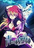 青の祓魔師 5[DVD]