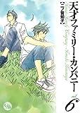 天才ファミリー・カンパニー (6) (幻冬舎コミックス漫画文庫)
