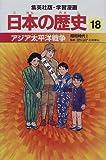 アジア太平洋戦争―昭和時代〈1〉 (学習漫画 日本の歴史)