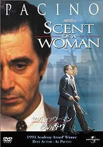 セント・オブ・ウーマン/夢の香り [DVD]