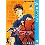 黒子のバスケ モノクロ版 9 (ジャンプコミックスDIGITAL)