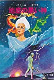 地底の黒い神―クトゥルー・オペラ〈2〉―SF (ソノラマ文庫 6-J)