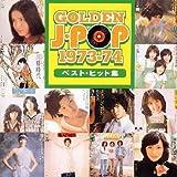 ゴールデン・Jポップ 1973~74ベスト・ヒット集