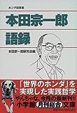 本田宗一郎語録(小学館文庫) 画像