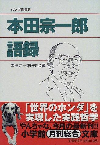 本田宗一郎語録 (小学館文庫)の詳細を見る