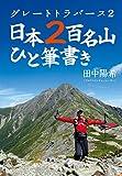 グレートトラバース2 日本2百名山ひと筆書き