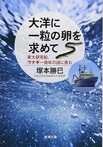 大洋に一粒の卵を求めて: 東大研究船、ウナギ一億年の謎に挑む (新潮文庫)の詳細を見る