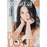 BUBKA 2017年6月号増刊 100%SKE48 Vol.3