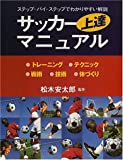 サッカー上達マニュアル―ステップ・バイ・ス...