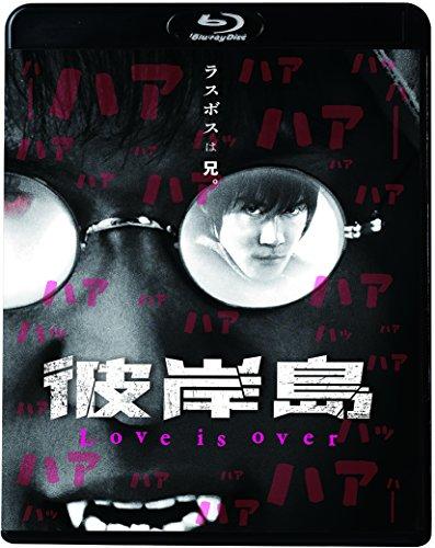 彼岸島 Love is over[Blu-ray/ブルーレイ]