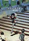 アオイホノオ(3) (ゲッサン少年サンデーコミックス)