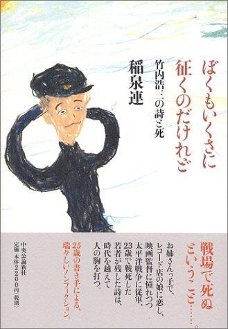 ぼくもいくさに征くのだけれど―竹内浩三の詩と死の詳細を見る