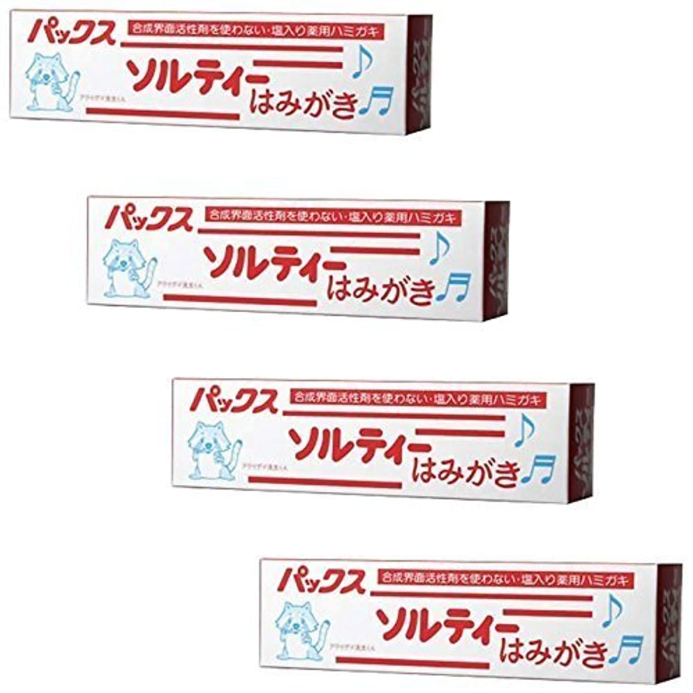 供給覚醒富豪【セット品】パックスソルティーはみがき 80g (塩歯磨き粉) (80g×4個)