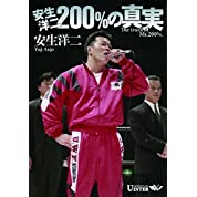 安生洋二 200%の真実 (UWF International Books)