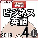 NHK「実践ビジネス英語」2019.04月号 (上)